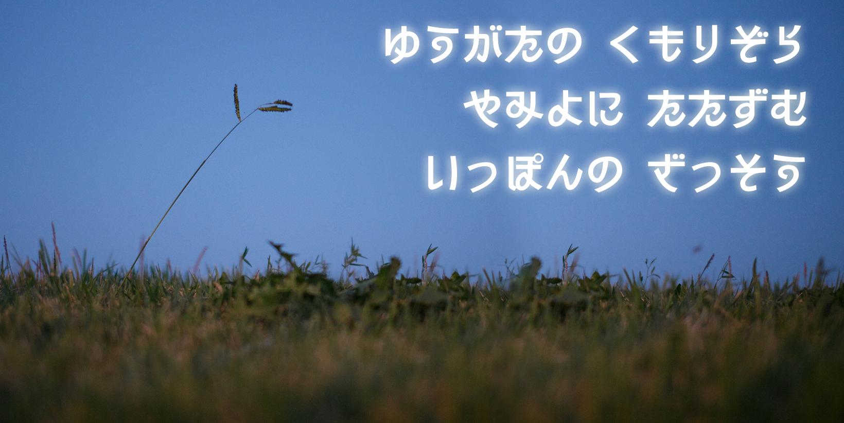 レトロでかわいい「シネマゴシックかな」フォント|フォント910